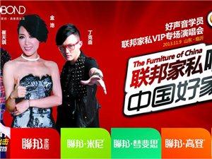 聯邦家私唱享中國好家具
