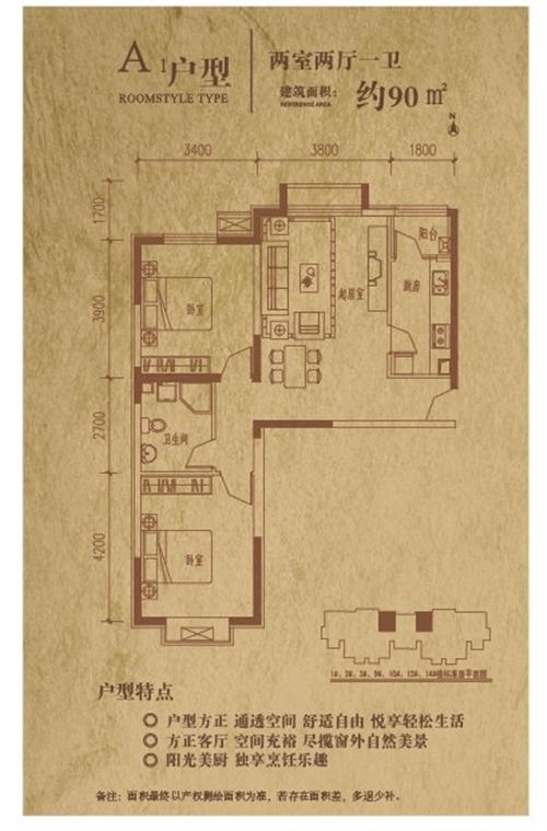 A1户型 两室两厅一卫 约90㎡