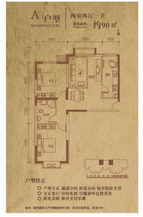 A1户型 两室两厅一卫 约90�O