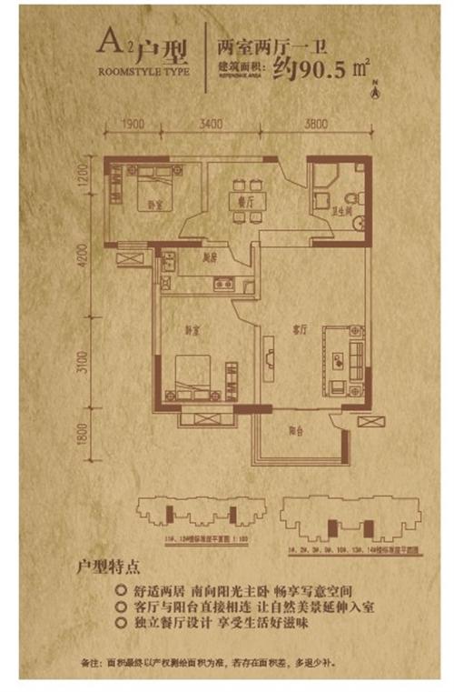 A2户型 两室两厅一卫 约90.5㎡