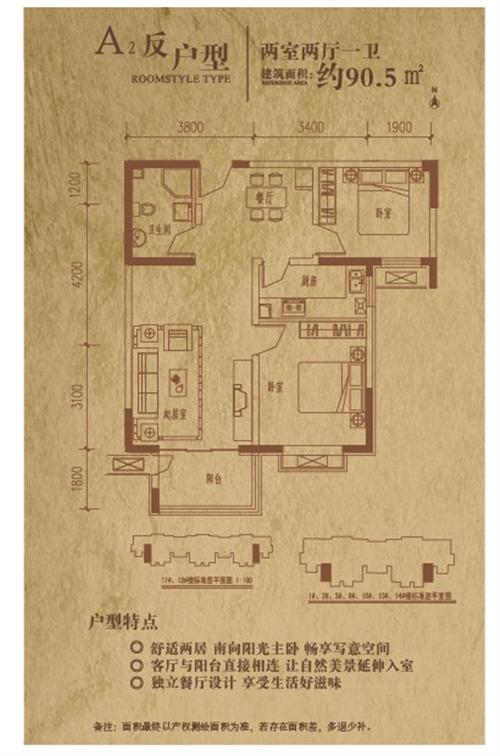 A2反户型 两室两厅一卫 约90.5�O