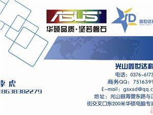 ……电脑快修−−提供上门服−−实体店专业保证