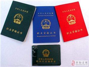 常年培训、办理劳动局职业资格证、安监局特种作业操