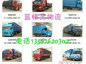 博兴蓝精灵物流公司13335200608博兴物流