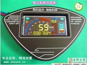 15B185摩托车电动车液晶仪表