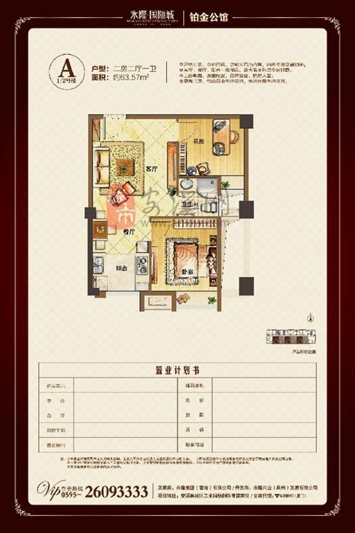 铂金户型A(1/2号楼):二房二厅一卫(约63.57平米)