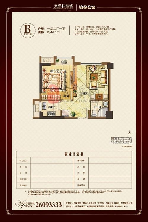 铂金户型B(1/2号楼):一房二厅一卫(约49.1平米)