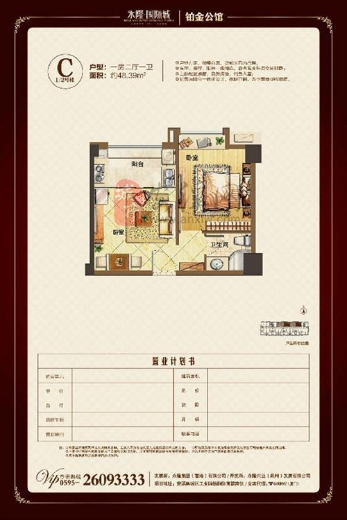 铂金户型C(1/2号楼):一房二厅一卫(约48.39平米)