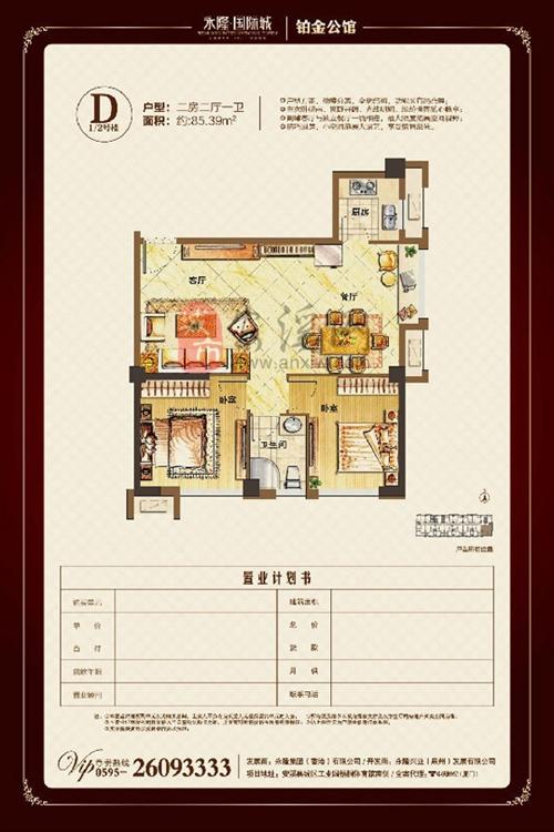 铂金户型D(1/2号楼):二房二厅一卫(约85.39平米)