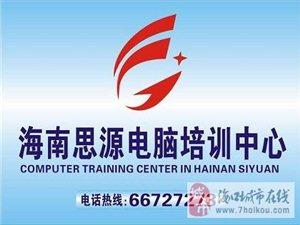 海南思源电脑组装与维护培训