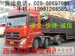 西安到漢中物流公司