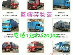 博兴到南京物流公司13335200608