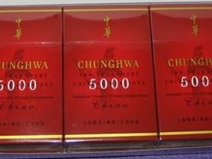 """国外""""中华5000""""香烟两整条"""