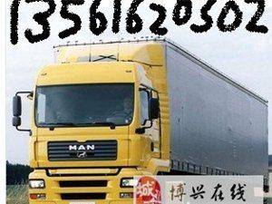 博興到福州物流公司13561620302