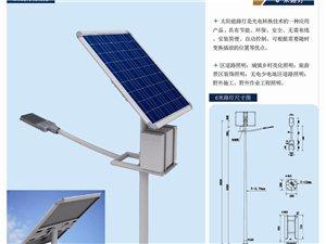 不用電費的太陽能路燈