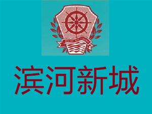 新蔡�I河新城