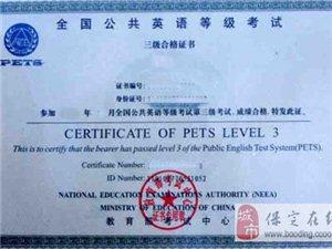 天津公共英語三級考試報名中,輕松取證