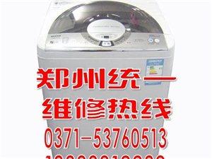 郑州小鸭洗衣机售后维修服务中心NO.1