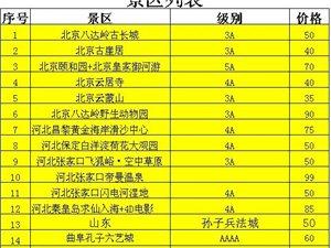�惠售北京河北山�|20知名景�^�T票�票只需60元