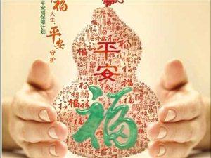 (立即购买)中国平安(保险.银行.投资)