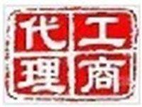 专业工商代理公司注册