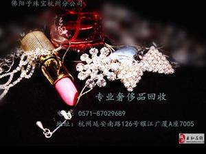杭州卡地亚手表回收最高价杭州劳力士手表回收哪里有