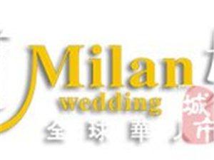 江油米蘭婚紗-全球最大華人攝影連鎖