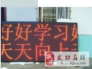 西安恒鑫科技武功运营部LED显示屏