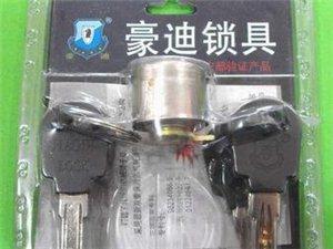 武昌中北路开保险柜换锁芯开锁88660717