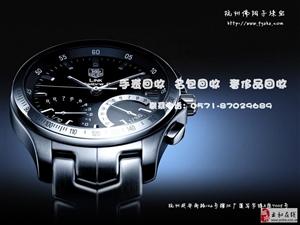 卡地亚手表回收回收百达翡丽名表杭州欧米茄回收