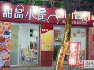 甜品小屋,推出外卖送餐服务啦