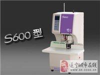 上策S600激光全自动装订机