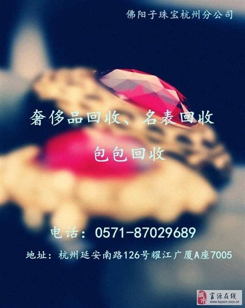 高价名表收购销售二手名表杭州浪琴回收