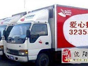 沈阳市爱心搬家公司,全市连锁,价格最低。