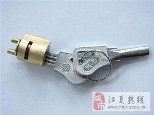 武昌首义路紫阳路换锁芯开锁15802774466