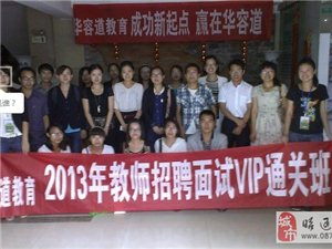 2013年昭通市教師招聘考試公告|考試培訓
