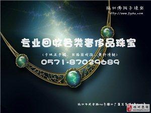卡地亞手表回收回收百達翡麗名表杭州歐米茄回收