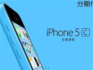 苹果5S和5C全面发售,分期付款进行中
