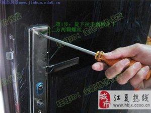 武汉关山急开锁公司换锁芯15071220020