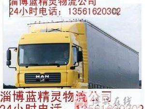 博興貨運公司13335200608