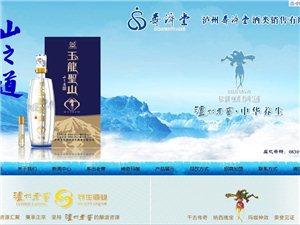 """瀘州老窖""""第一款""""養生酒"""