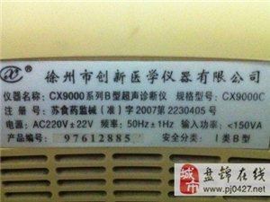 低价二手B型超声仪
