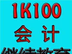 1K100会计继续教育代理听课考试40元