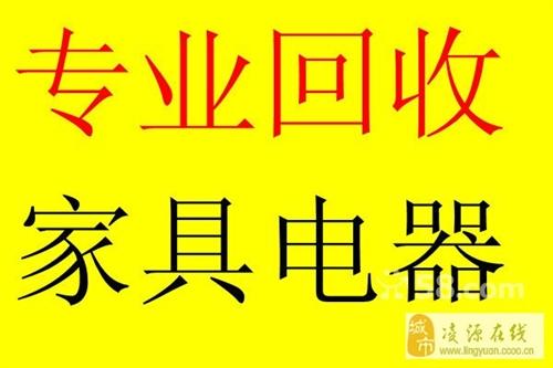 求購二手液晶電視北京二手舊空調回收冰箱冰柜回收