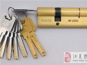 武汉清江山水光谷软件园急开锁修锁88660717