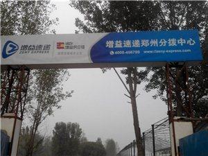 濮阳市中天万运货运代理有限公司招商加盟