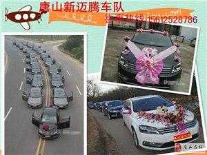 唐山新邁騰婚慶車隊