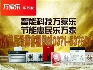 郑州万家乐热水器售后维修服务中心