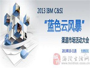 """IBMC&SI""""蓝色云风暴""""渠道市场活动大会"""