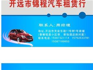 澳门太阳城网站市锦程汽车租赁行